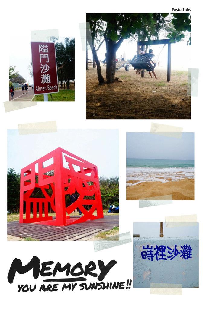 【遊記*澎湖】遇見菊島的夢幻沙灘群 隘門♥山水♥嵵裡