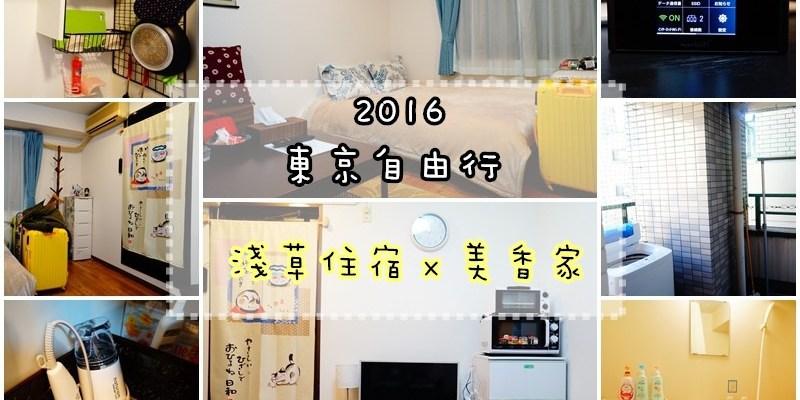 【東京自由行住宿】淺草民宿 ❣ 美香家,乾淨平價的全能住宿!!(雙人、三人)