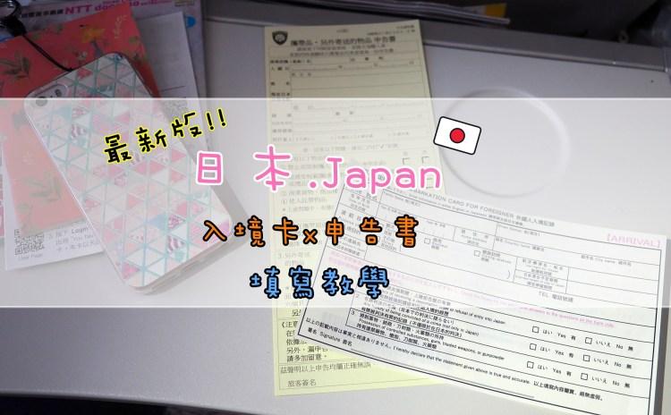 【2019東京/大阪日本入境卡】輕鬆填寫~ 日本入境卡、海關申告書填寫圖文教學