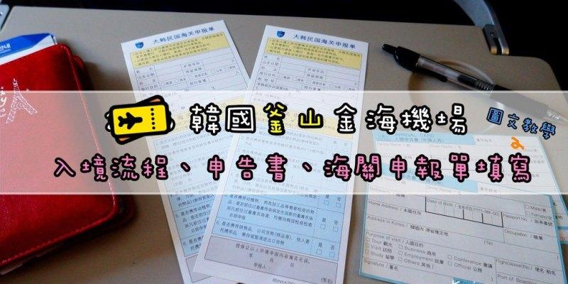 【釜山自由行】快速入境分享♥~ 韓國入境卡、海關申報單填寫圖文教學