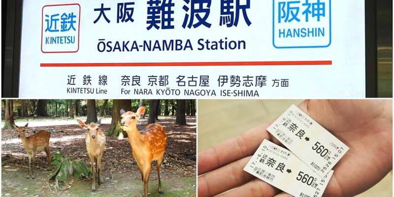 大阪。交通   帶你從難波搭近鐵電車到奈良看小鹿~♥購票教學、時刻表