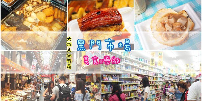 大阪 帶你逛黑門市場便宜藥妝!!~好吃石橋關東煮、超濃豆漿...❤