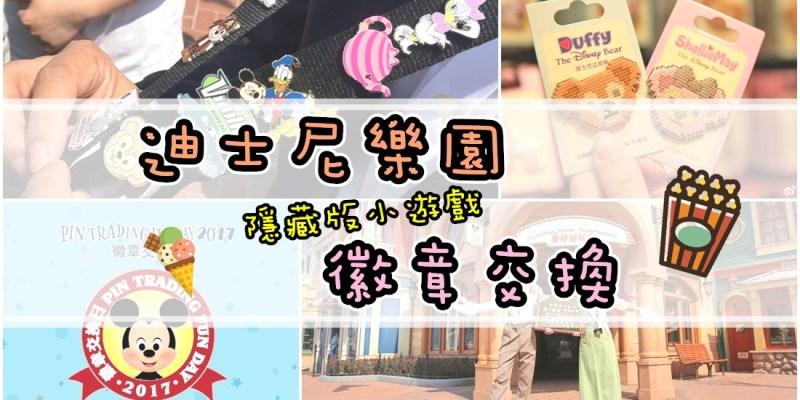 上海.迪士尼 | 徽章交換遊戲*一換上癮的小攻略~好想要限定版呀!!