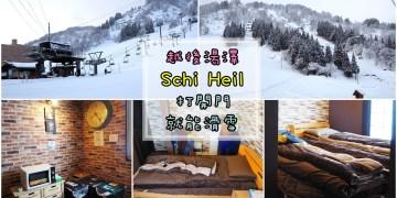 越後湯澤.住宿 推薦 ♥ Schi Heil 開門就能滑雪的平價溫馨民宿小屋