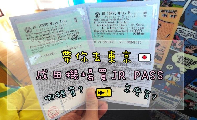 【2018東京成田機場】超詳細教學!!怎麼買、去哪買東日本JR PASS ~ #JR售票處 #JR東日本旅行服務中心