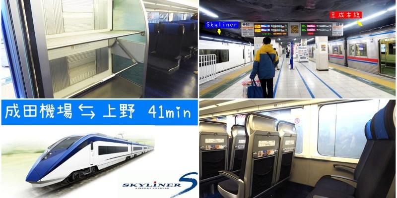 【成田機場到上野/日暮里】41分鐘往返成田與上野的Skyliner京成電鐵 @優惠車票 @購票教學