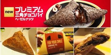 日本麥當勞.冬季限定|超濃郁微苦巧克力三角千層派
