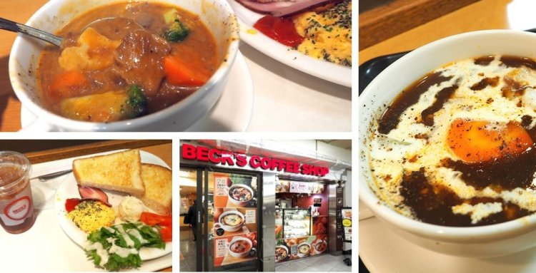 東京.美食|新宿 Beck's Coffee 轉車空檔來客平價早餐 @推薦燉野菜牛肉
