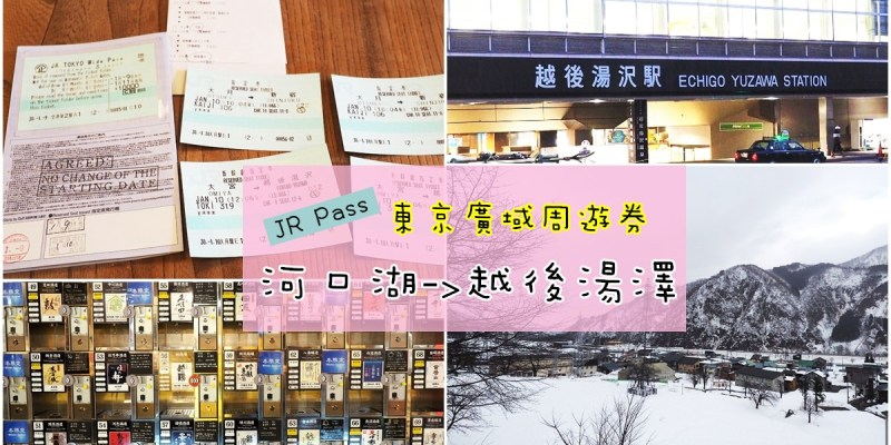關東.JR PASS | 東京廣域周遊券 河口湖追富士山-->越後湯澤滑雪啦!!