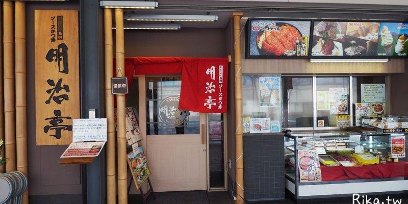 長野輕井澤王子Outlet.美食|明治亭美味炸豬排丼飯/咖哩飯 @軽井沢店