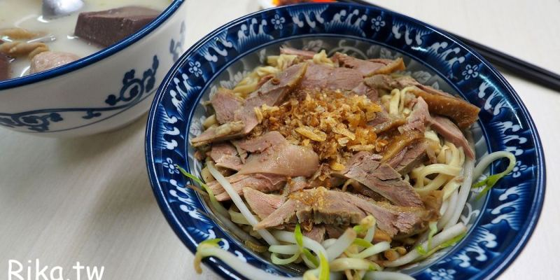 台北大安.信義安和 通化街裡濃郁乳白色老鴨湯+鴨肉乾麵