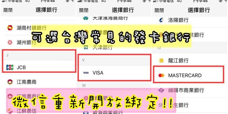 網購.大陸旅遊   自己在家完成微信支付實名認證綁定圖文教學  免中國開戶