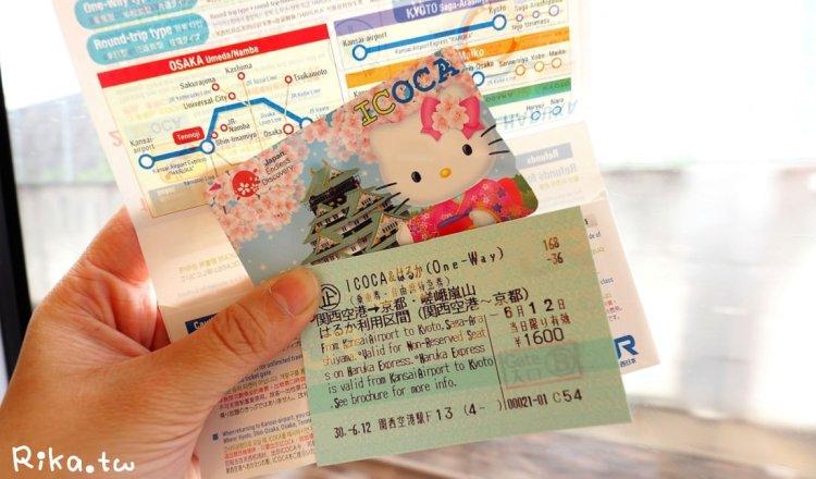 關西機場直達京都/嵐山 |「ICOCA&HARUKA」套票 最划算最快速 購票教學、路線指引
