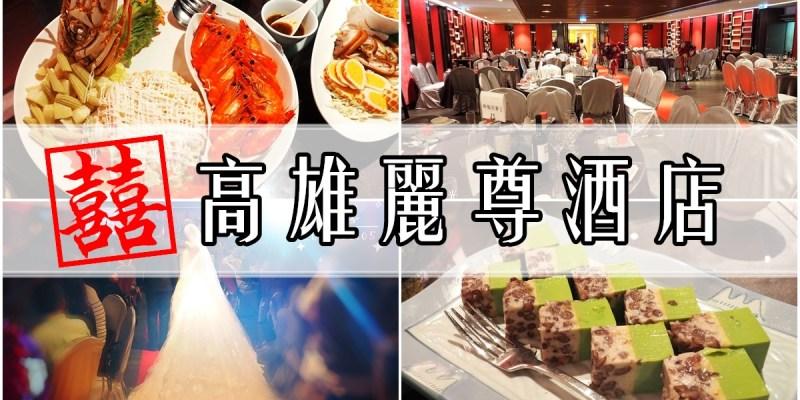 高雄麗尊酒店   婚宴宴客菜色澎派份量足(可試菜) 服務貼心週到 ♥