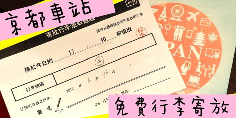 京都車站免費寄放行李 | JCB PLAZA 出示JCB信用卡免費寄放!!憑簽單還可以抽獎哦❤