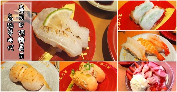 高雄夢時代壽司郎 | 日本來台壽司郎迴轉壽司 菜單、APP訂位、推薦餐點不踩雷