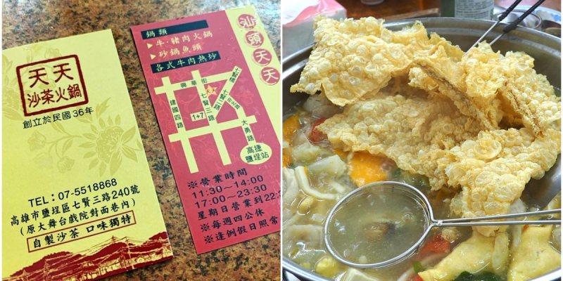 高雄火鍋 | 老字號 汕頭天天沙茶火鍋 自炸豆皮、自製沙茶醬 湯頭超清甜!!