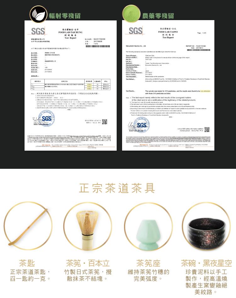 SGS檢驗合格,相關抹茶專用茶具