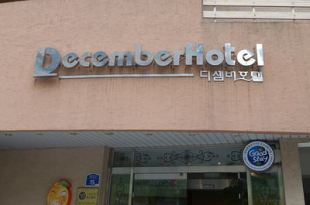 阿姐in 濟州 December Hotel (디셈버 호텔)
