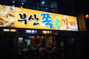 """釜山/西面~豪邁用手拿肉來吃的""""釜山 咕嘟咕嘟豬肋排부산 쪽쪽갈비"""""""