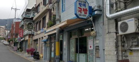 釜山/凡一洞~開業60多年的豬肉湯飯老店