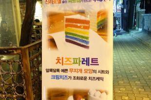 """上水/藏在巷弄裡的人氣蛋糕店""""甜蜜的謊言""""(달콤한 거짓말)"""