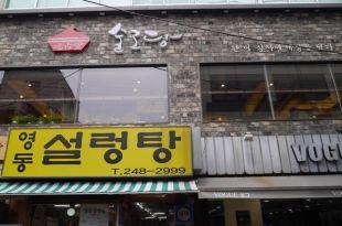 釜山/南浦洞~不小心就會多吃一碗飯的敘古堂(술고당)
