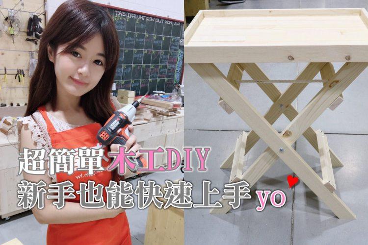 【趣味DIY】超實用松木折合桌 799元就能夠擁有!特力屋手創空間/手作課程/木工DIY