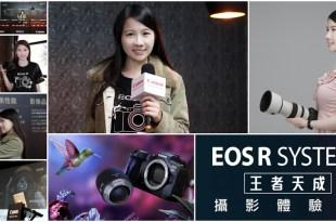 Shirley 老師【2020 EOS R SYSTEM 王者天成 R5 . R6 攝影體驗會】報名注意事項及【 2018 EOS R 體驗會】回顧