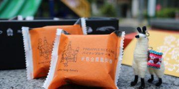 《楊媽媽菓子工坊》台南伴手禮的幸福食光