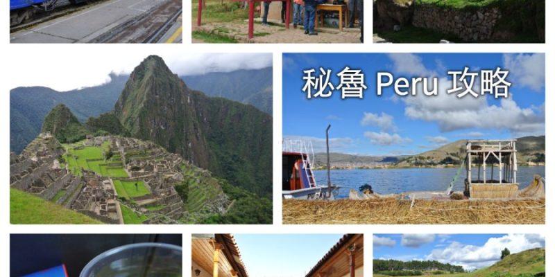 專欄 | 秘魯自由行行前準備懶人包 機票簽證換匯電壓治安住宿行程規劃
