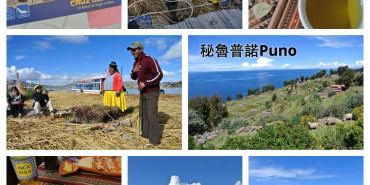 專欄 南美洲祕魯之旅 海拔超高的普諾 經典的的喀喀湖兩天一夜