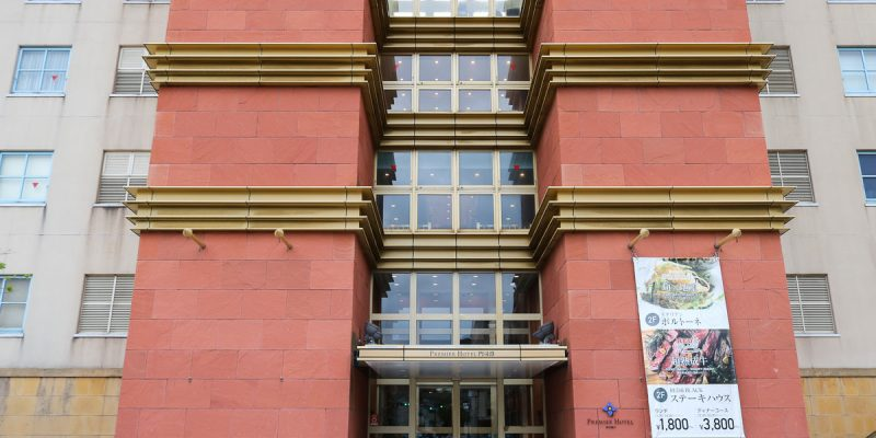 日本九州門司港飯店Premier Hotel 氣派價格親民親子友善交通方便