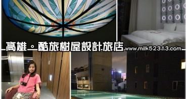 高雄住宿│酷旅樹屋設計旅店。十種高雄特色主題房型,平價的奢華享受*