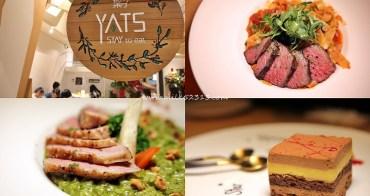 新竹美食│YATS葉子 STAY to eat‧義法式餐廳。好氣氛聚餐餐廳推薦‧高單價質感料理*