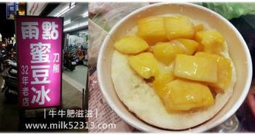 新竹美食│雨點蜜豆冰。透心涼‧平價又澎派的芒果冰*