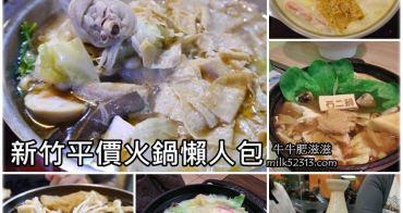新竹平價火鍋推薦懶人包│冬天最愛!省荷包又暖胃的小火鍋整理文*
