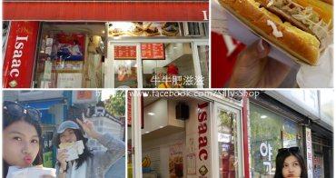 首爾自由行│420 惠化站 Isaac 韓國必吃早餐 台灣吃不到的豪華三明治*