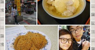 台北美食│寧夏夜市~古早味豆花跟燒麻糬讓我們難忘懷*