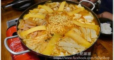 新竹美食│竹北-全州正味精粹韓國料理。季節限定起司部隊鍋*
