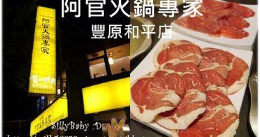 台中美食│豐原-阿官火鍋專家♥尋找懷念的味道~沒負擔的小火鍋*