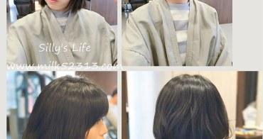 新竹燙髮│亞堤斯造型‧我去燙蓬鬆內彎的瀏海跟髮尾了!(文末有讀者優惠)