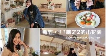 新竹下午茶│11樓之2的小花園。從白天拍到黑夜‧不限時咖啡廳*