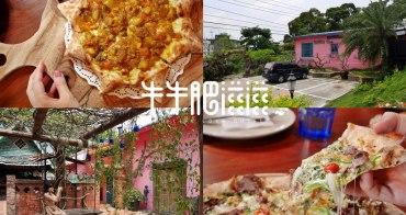 新竹美食│Luau‧Pizza 柴寮披薩。元培街半山腰上的異國風情粉紅披薩屋*