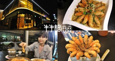 新竹美食│蝦暢複合餐廳。份量十足活蝦料理‧室內有冷氣的釣蝦場與歡唱KTV*