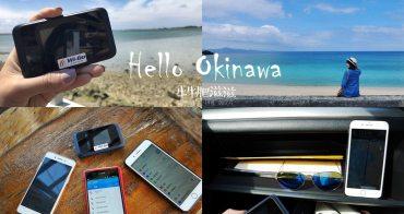 沖繩旅遊必備│Wi-Go日本上網分享器‧網速穩定的超強旅伴(文末專屬優惠代碼)