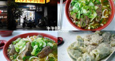 新竹美食│大內牛肉麵‧隱身在巷子內的大份量牛肉麵‧內用加湯加麵不加價*