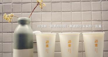 新竹飲料│語菓 Fortune Teller。嚴選台灣在地好茶 手工熬煮鮮果醬 漸層鮮奶泡*