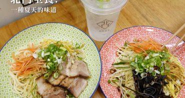 新竹美食│北門室食 No.40 Beimen 創意涼麵與開胃菜‧一種夏天的味道*