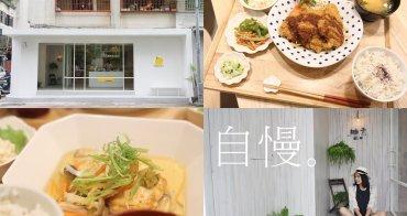 新竹美食│柚子 Pomelo's Home。日式家庭料理‧手作定食‧九州瓷器*